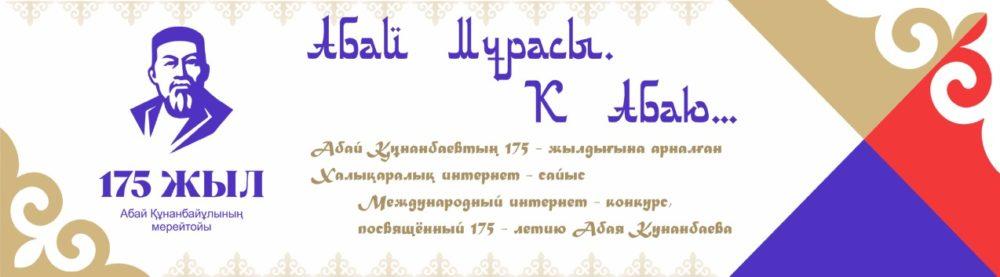Абай мурасы, К Абаю